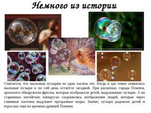 Немного из истории Считается, что мыльным пузырям не одна тысяча лет. Когда и