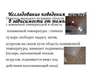 Исследование поведения пузырей в зависимости от температуры Переход мыльного
