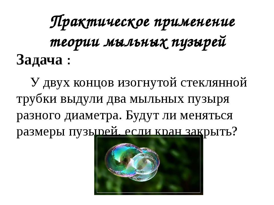 Практическое применение теории мыльных пузырей Задача : У двух концов изогну...