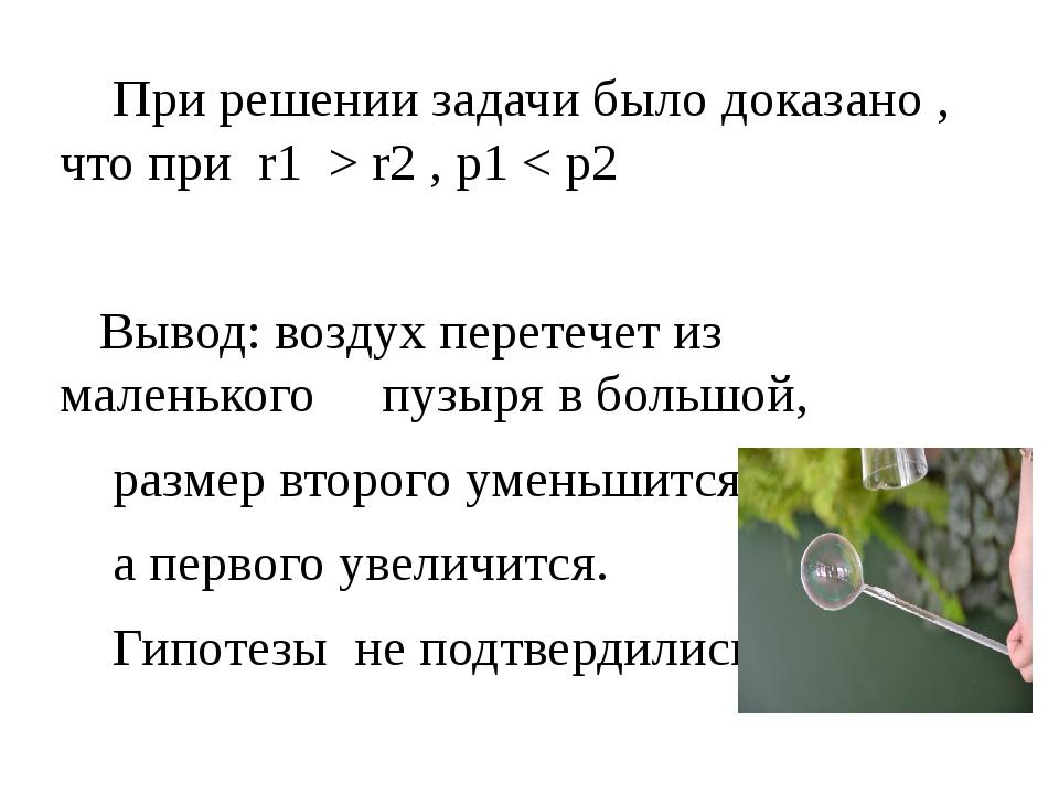При решении задачи было доказано , что при r1 > r2 , p1 < p2 Вывод: воздух п...