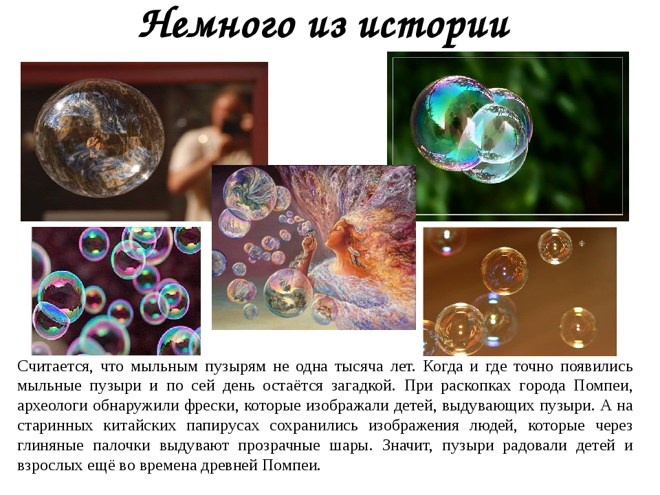 Немного из истории Считается, что мыльным пузырям не одна тысяча лет. Когда и...