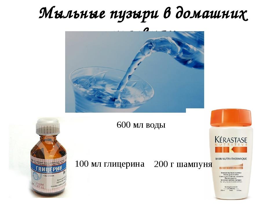 Мыльные пузыри в домашних условиях 600 мл воды 200 г шампуня 100 мл глицерина