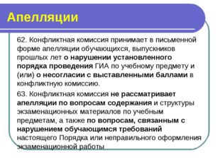 Апелляции 62. Конфликтная комиссия принимает в письменной форме апелляции обу