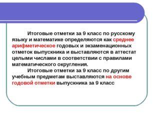 Итоговые отметки за 9 класс по русскому языку и математике определяются как