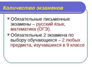 Количество экзаменов Обязательные письменные экзамены – русский язык, математ