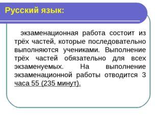 Русский язык: экзаменационная работа состоит из трёх частей, которые последов