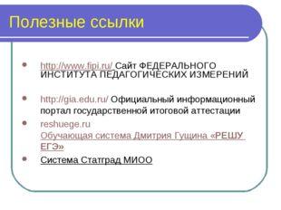 Полезные ссылки http://www.fipi.ru/ Сайт ФЕДЕРАЛЬНОГО ИНСТИТУТА ПЕДАГОГИЧЕСКИ