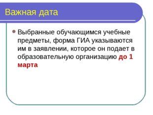 Важная дата Выбранные обучающимся учебные предметы, форма ГИА указываются им