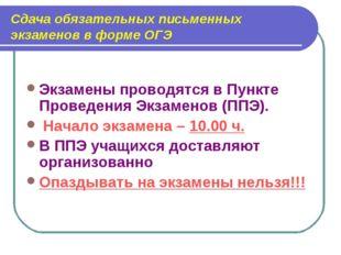 Сдача обязательных письменных экзаменов в форме ОГЭ Экзамены проводятся в Пун