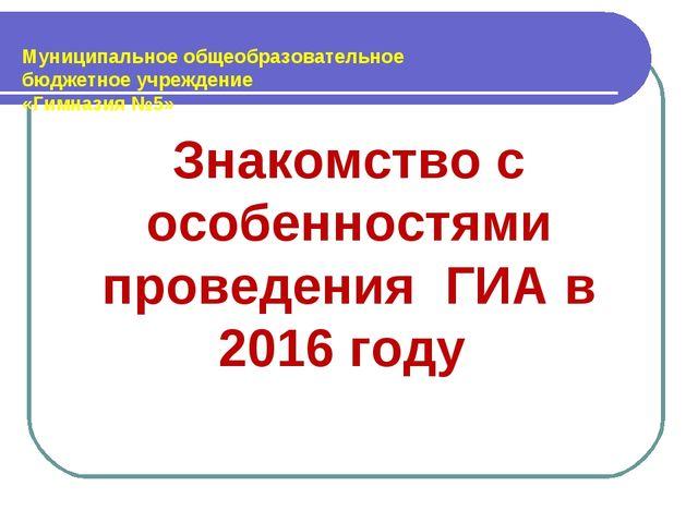 Муниципальное общеобразовательное бюджетное учреждение «Гимназия №5» Знакомс...