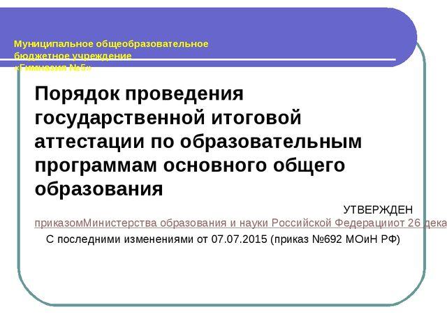 Муниципальное общеобразовательное бюджетное учреждение «Гимназия №5» Порядок...