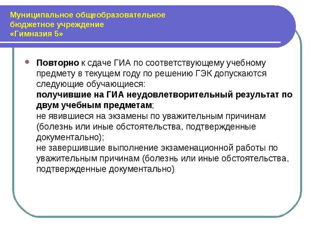 Муниципальное общеобразовательное бюджетное учреждение «Гимназия 5» Повторно...