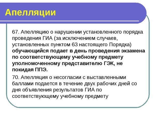 Апелляции 67. Апелляцию о нарушении установленного порядка проведения ГИА (за...