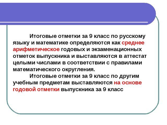 Итоговые отметки за 9 класс по русскому языку и математике определяются как...
