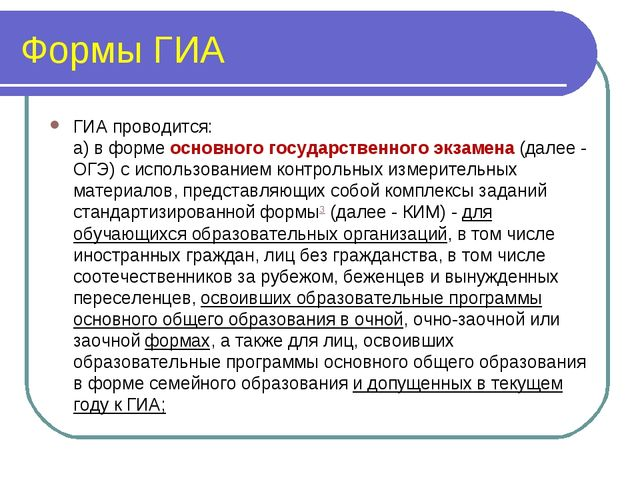 Формы ГИА ГИА проводится: а) в форме основного государственного экзамена (дал...