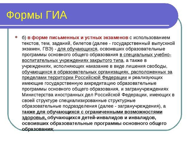 Формы ГИА б) в форме письменных и устных экзаменов с использованием текстов,...
