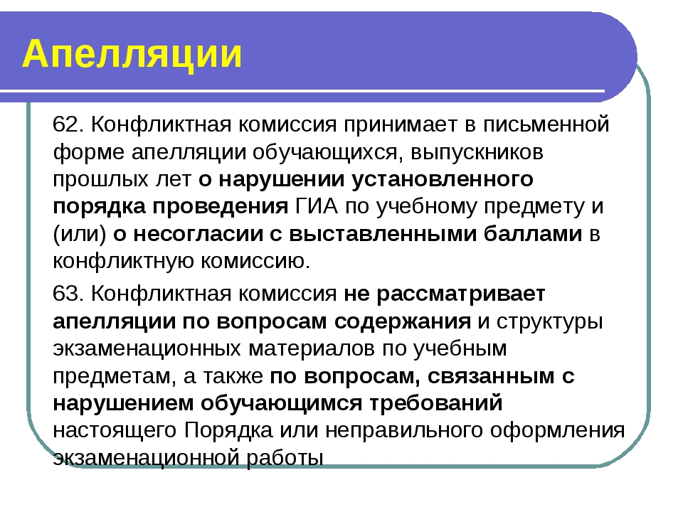 Апелляции 62. Конфликтная комиссия принимает в письменной форме апелляции обу...