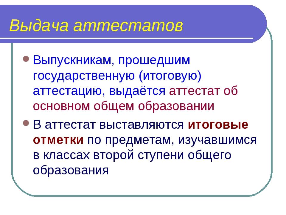 Выдача аттестатов Выпускникам, прошедшим государственную (итоговую) аттестаци...