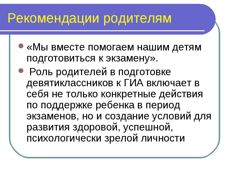 Рекомендации родителям «Мы вместе помогаем нашим детям подготовиться к экзаме...