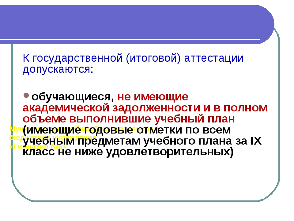 Муниципальное общеобразовательное бюджетное учреждение «Гимназия №5» К госуд...