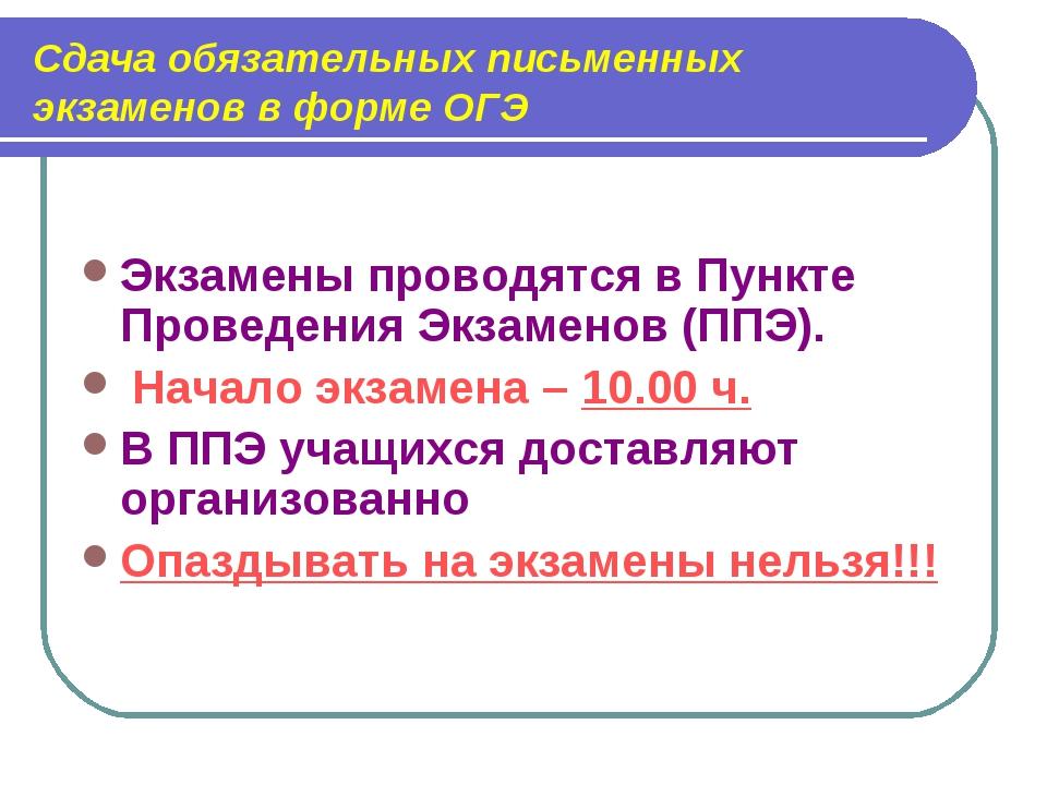 Сдача обязательных письменных экзаменов в форме ОГЭ Экзамены проводятся в Пун...