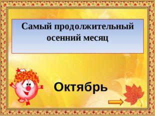 Осенняя викторина от Смешариков интерактивная игра Автор Наталья ВАЛЕРЬЕВНА,