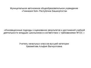 Муниципальное автономное общеобразовательное учреждение «Гимназия №4» Республ