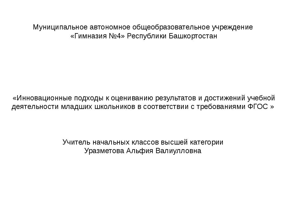 Муниципальное автономное общеобразовательное учреждение «Гимназия №4» Республ...