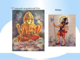 Главный индийский Бог Войны