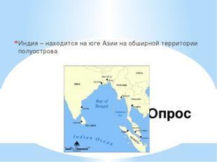 Опрос Индия – находится на юге Азии на обширной территории полуострова