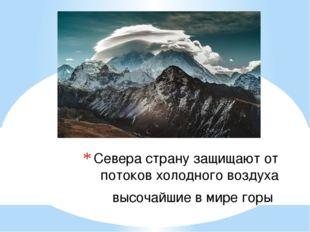 Севера страну защищают от потоков холодного воздуха высочайшие в мире горы