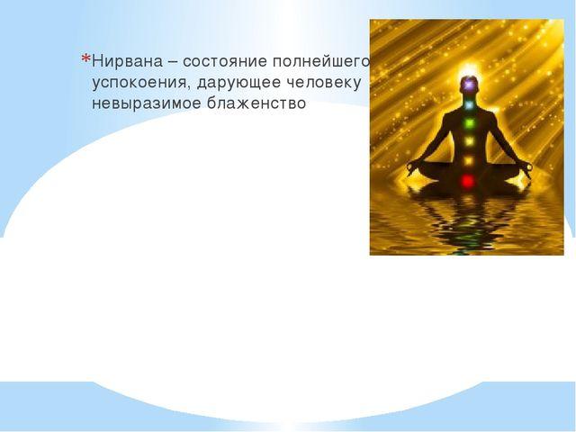 Нирвана – состояние полнейшего успокоения, дарующее человеку невыразимое блаж...
