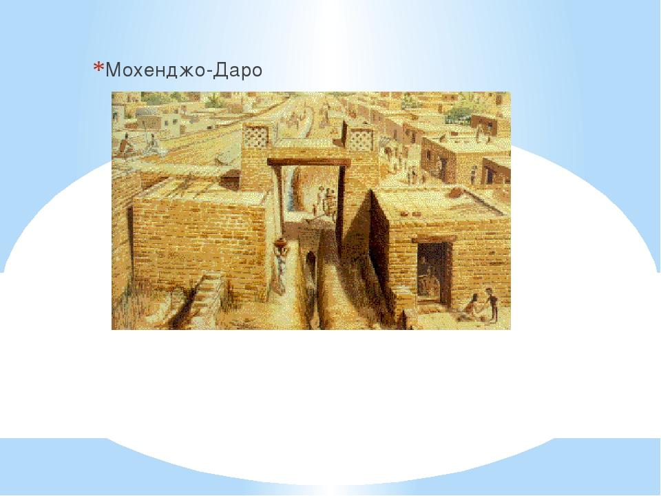 Мохенджо-Даро