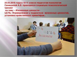 25.03.2016 года в 10-11 классе педагогом-психологом Синицыной А.В. проводился
