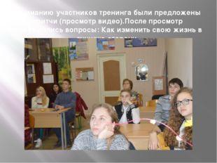 Вниманию участников тренинга были предложены притчи (просмотр видео).После пр