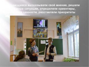 Обучающиеся высказывали своё мнение, решали проблемные ситуации, определяли о