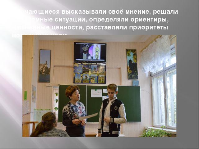 Обучающиеся высказывали своё мнение, решали проблемные ситуации, определяли о...