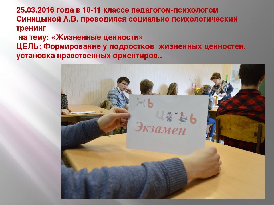 25.03.2016 года в 10-11 классе педагогом-психологом Синицыной А.В. проводился...