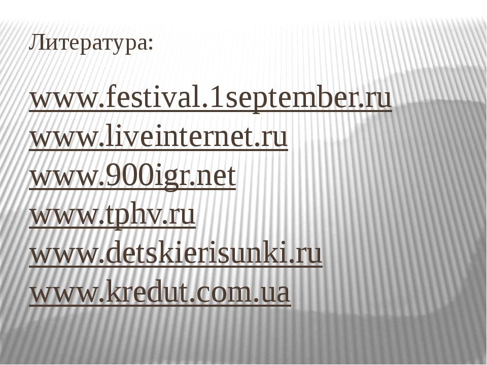 Литература: www.festival.1september.ru www.liveinternet.ru www.900igr.net...