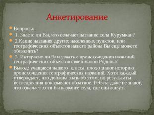 Вопросы: 1. Знаете ли Вы, что означает название села Курумкан? 2.Какие назв