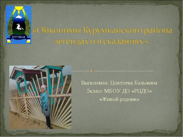 Выполнила: Цоктоева Бальжина 5класс МБОУ ДО «РЦДО» «Живой родник»