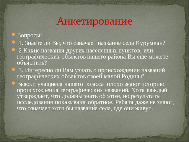 Вопросы: 1. Знаете ли Вы, что означает название села Курумкан? 2.Какие назв...