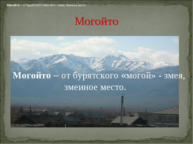 Могойто– от бурятского «могой « - змея, змеиное место.  Могойто– от буря...