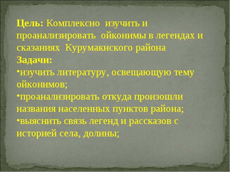 Цель: Комплексно изучить и проанализировать ойконимы в легендах и сказаниях К...