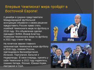 2 декабря в Цюрихе представители Международной футбольной ассоциации объявили