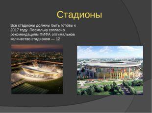 Стадионы Все стадионы должны быть готовы к 2017 году. Поскольку согласно рек
