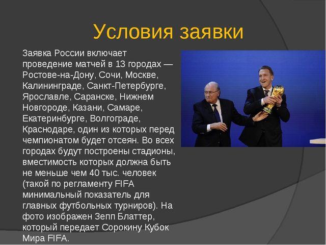 Условия заявки Заявка России включает проведение матчей в 13 городах — Росто...