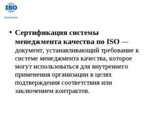 Сертификация системы менеджмента качества по ISO— документ, устанавливающий