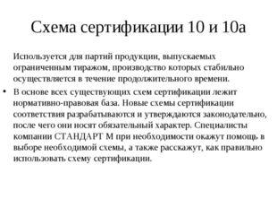 Схема сертификации 10 и 10а Используется для партий продукции, выпускаемых ог