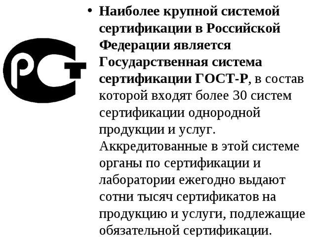 Наиболее крупной системой сертификации в Российской Федерации является Госуда...